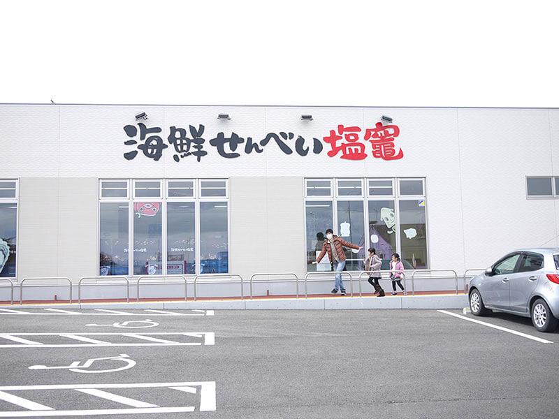 【宮城】海鮮せんべい塩竈に行ってきた*子供と一緒に工場見学*