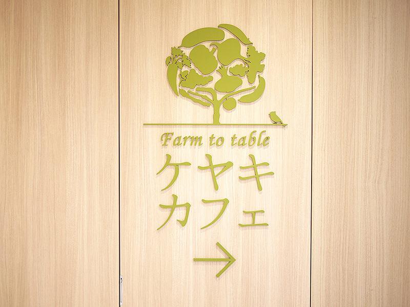 【宮城・仙台中心部】ケヤキカフェは街中ではめずらしい赤ちゃん・子連れに優しいカフェ