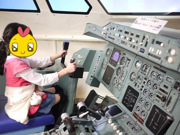 仙台空港で遊べるよ!無料の展望台や「とぶっちゃ」で空港を楽しもう