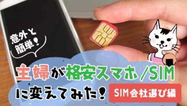 意外と簡単!主婦が格安スマホ/SIMに変えてみた【SIM会社選び編】