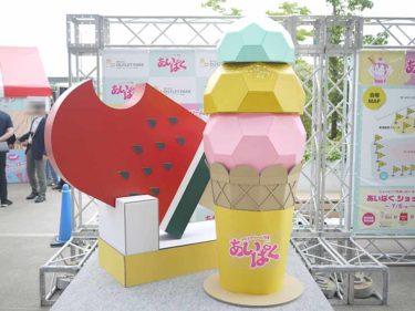 【2019年最新版】あいぱく仙台港に行ってきました!宮城でアイスクリーム万博開催